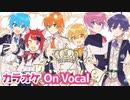 【ニコカラ】Prince/すとぷり【On Vocal】