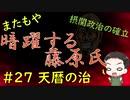 #27 天暦の治【「わかる」シリーズ 日本史編】