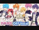 【ニコカラ】Prince/すとぷり【Off Vocal】