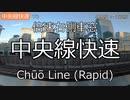 【忙しい人向け】中央線快速5倍速車窓 東京駅→新宿駅