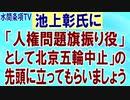 第289回『池上彰氏に「人権問題旗振り役」として「北京五輪中止」の先頭に立ってもらいましょう』【水間条項TV会員動画】