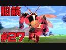 【役割論理】ポケモン剣盾で役割論理ですぞpart27 筋肉こそパワー!編【ヤッシブーン】