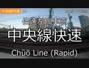 【忙しい人向け】中央線快速5倍速車窓 新宿駅→東京駅