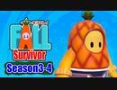 【#ゲーム実況】Fall Survivor 【Season3-4】 #FallGuys