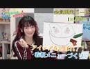 #26_【丸岡和佳奈のゲームでカンパイ♡】会員限定パートアーカイブ