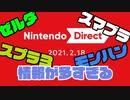 【反応】情報多すぎて脳が疲れた【Nintendo Direct 2021.2.18】