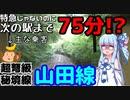 【18きっぷ東北縦断】#8:東日本最恐の秘境路線:山田線を行く二時間【VOICEROID旅行】