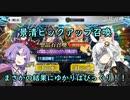 【Fate/Grand Order】紲星あかりと結月ゆかりでFGOガチャって行こう 景清ピック編