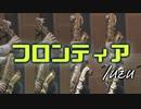 フロンティア/uzu【サックス八重奏】