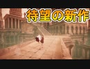 世界観がすごい!?新作ニーアリィンカーネーションが誰もが待ちわびた最高の神ゲーな件!!【NieR Re[in]carnation /ニーア リィンカーネーション】