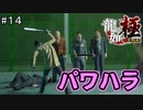 【龍が如く極】パワハラ上司との喧嘩【実況】#14