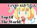 【CeVIO AIきりたん】Top of the World / The Carpenters【CeVIOカバー】
