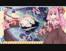 【ボイロプラモ祭】琴葉姉妹がゾイド作るだけ【グソック】