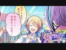 【プロセカ】サイドストーリー『響くトワイライトパレード』「紹介しよう!!」 後編