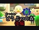 【後編】あつまれどうぶつの森(タンクトップ小隊)