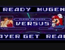 【初めてのタッグバトル】MUGEN1.1Beta版 フリー対戦 Episode003
