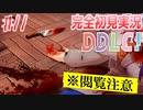 【DDLC/初見実況】美少女だらけのドキドキ文芸部ライフ、完全に心折れました【#11】