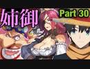 【カルデア海賊団】我、Fate/GrandOrderを実況せり。 Part 30【FGO】