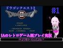 【ドラゴンクエスト2(FC)】#1_IAのレトロゲーム既プレイ実況