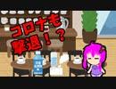 【3分解説】ゆかり先輩と見る化学事故 case9【VOICEROID解説】