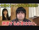靖国神社に参拝した声優の茅野愛衣さんは悪くない!