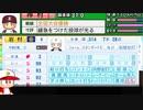 【パワプロ2020】栄冠ナイン天才野手で☆999を目指してみた 13話【ゆっくり実況】