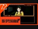 【実況】美少女探偵団と行く難事件ツアー#72【御神楽少女探偵団】