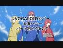 【VOCALOIDカバー】上海ハニー【メイキング】