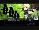 【刀剣乱舞×CoC】自刃への旅路 八【実卓リプレイ】