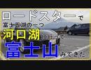 【ロードスター】富士五湖の一つ河口湖から富士山みてきた【車載】