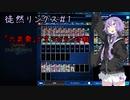 【遊戯王デュエルリンクス】徒然リンクス1ターン目 久々のランク戦【六武衆】