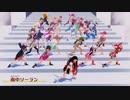 【鬼滅紳士MMD】ソーラン節 〜竈門禰豆子 & ポケモン女子トレーナ〜