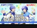 【お誕生会2021】KAITOランキング☆スペシャル【祝15周年】パート3