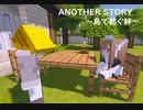 【Minecraft】ANOTHER STORY~島で紡ぐ絆~ life8