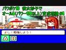 【パワポケ10】妙子を彼女にして最強の野手を作ろう【解説実況】#4