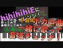 【一緒に歌って音域チェック!】ボカロ曲歌ってみたで音域チェック【mid2D~hihihihiE】