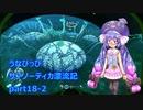 うなぴっぴ サブノーティカ漂流記part18-2