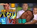 迫真パズル部・総パクリの裏技.final