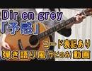 【コード有】Dir en grey「予感」サビだけ弾き語り風 covered by hiro'【演奏動画】