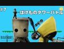 【LITTLE NIGHTMARESⅡ】ばけものタワーバトル#7【くろレオ】