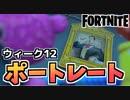 """【牛さんGAMES】ウィーク12クエスト""""壊れた船から家族のポートレートを見つける""""他【Fortnite】【フォートナイト】"""