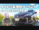 【紲星あかり車載】タイトル未定のツーリング #8 菜の花見たさに伊良湖岬