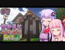 【Minecraft】ゆかりと茜の旅行記 #7【VOICEROID実況】