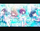 【バンドアレンジ】いつだって僕らは -Frustration Rock Rearrange-【シャニマス】