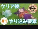 目指せ稲マスター!(PS4でトロコン目指す)【天穂のサクナヒメ】 #1