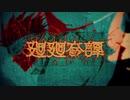 【07】廻廻奇譚  / Eve -Covered by Null