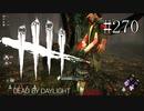 #270【Dead by Daylight四人実況】みんながだんだんふざけ始めている
