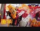 詳しく紹介!!後半【機界戦隊ゼンカイジャー】DXゼンカイオー ジュラガオーンセットをレビュー!!Zenkaiger