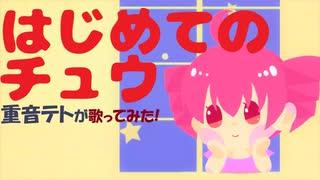 【重音テト】はじめてのチュウ【カバー】