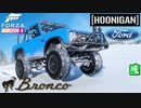 【XB1X】FH4 - Hoonigan Ford Bronco - ブレイキング30Y冬